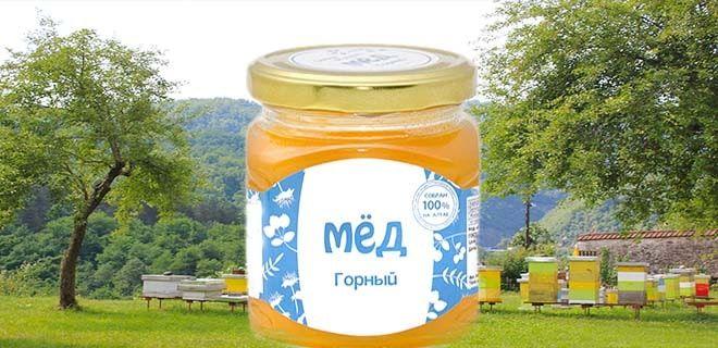 Мед с гор