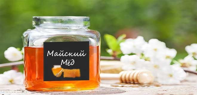 Майский мед